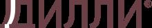 Логотип Дилли