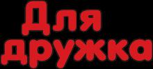 Логотип Для дружка