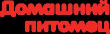 Логотип Домашний питомец