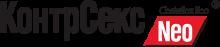 Логотип КонтрСекс Neo