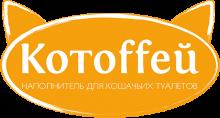 Логотип Котоffей