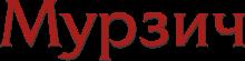Логотип Мурзич