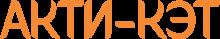 Логотип Акти-Кэт