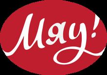 Логотип Мяу!