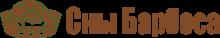Логотип Сны Барбоса