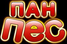 Логотип Пан Пес