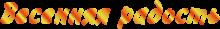 Логотип Весенняя радость