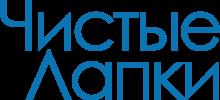 Логотип Чистые лапки
