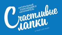 Логотип Счастливые лапки