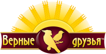 Логотип Верные друзья