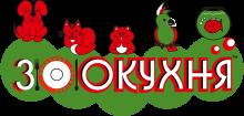 Логотип Зоокухня
