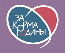 Логотип За Корма Родины