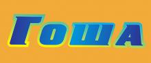 Логотип Гоша