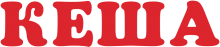 Логотип Кеша