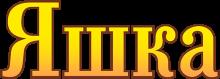 Логотип Яшка