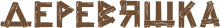 Логотип ДеревЯшка