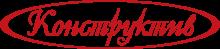 Логотип Конструктив