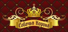 Логотип Собачья Корона