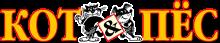 Логотип Кот & Пес