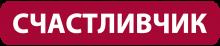 Логотип Счастливчик