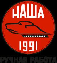 Логотип НАША РУЧНАЯ РАБОТА