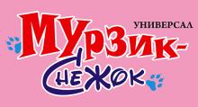 Логотип Мурзик-Снежок Универсал