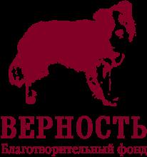 Логотип Верность