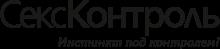 Логотип СексКонтроль