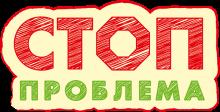 Логотип СТОП ПРОБЛЕМА