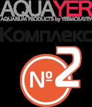 Логотип AQUAYER Комплекс №2