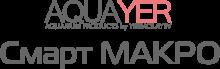 Логотип AQUAYER Смарт МАКРО