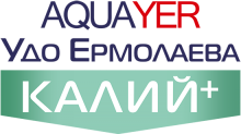 Логотип AQUAYER Удо Ермолаева Калий +