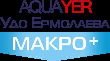 Логотип AQUAYER Удо Ермолаева Макро +