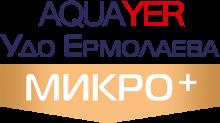 Логотип AQUAYER Удо Ермолаева Микро +