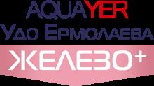 Логотип AQUAYER Удо Ермолаева Железо +