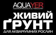 Логотип AQUAYER Живой Грунт