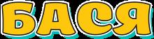 Логотип Бася