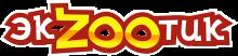 Логотип ЭкZOOтик