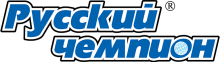 Логотип Русский чемпион