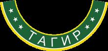 Логотип Тагир