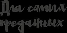 Логотип Для самых преданных