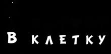 Логотип В клетку
