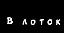 Логотип В лоток