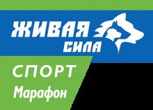 Логотип Живая сила Спорт Марафон