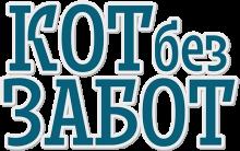 Логотип КОТ без ЗАБОТ