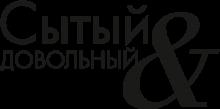Логотип Сытый & Довольный