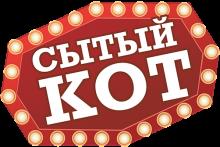 Логотип Сытый кот