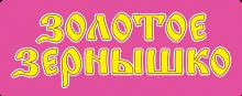 Логотип Золотое зернышко
