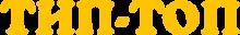 Логотип Тип-Топ