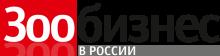 Логотип Зообизнес в России